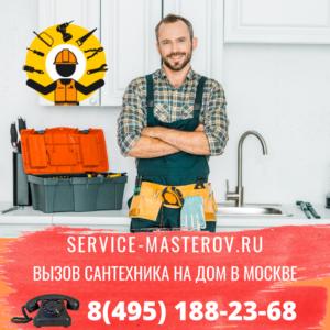 service-masterov.ru