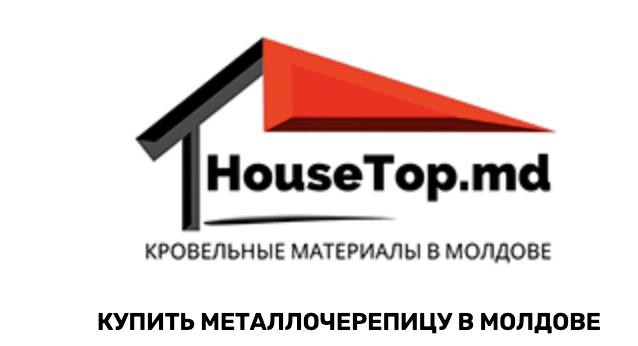 Строительные материалы высокого качества в HouseTop.md