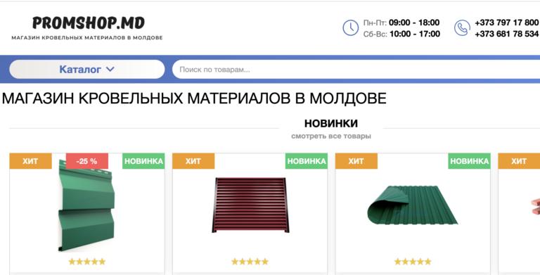 Лучшие кровельные материала в Молдове в магазине Promshop.md